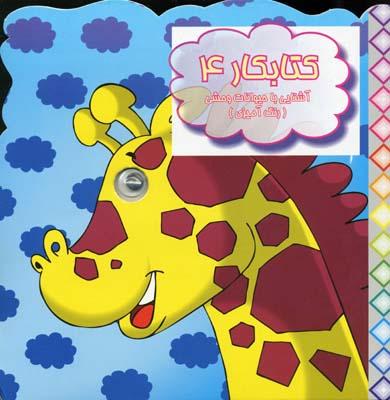 كتابكار-(4)-(حيوانات-وحشي----رنگ-آميزي)