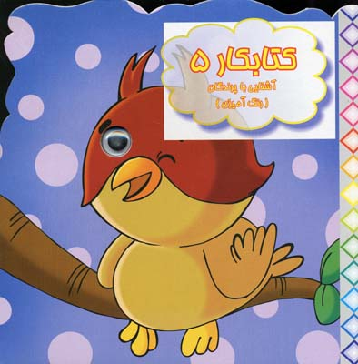 كتابكار(5)(پرندگان-رنگ-آميزي)