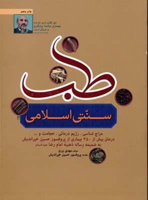 طب-سنتي-اسلامي