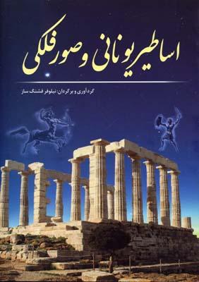 اساطير-يوناني-و-صور-فلكي