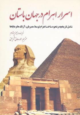 اسرار-اهرام-در-جهان-باستان