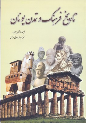تاريخ-فرهنگ-و-تمدن-يونان