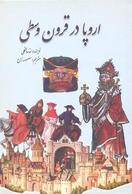 اروپا-در-قرون-وسطي