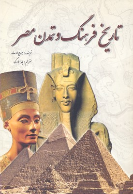تاريخ-فرهنگ-و-تمدن-مصر