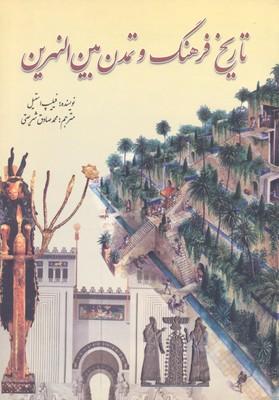 تاريخ-فرهنگ-و-تمدن-بين-النهرين