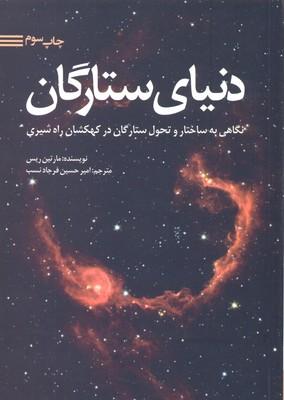 دنياي-ستارگان