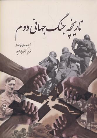 تاريخچه-جنگ-جهاني-دوم