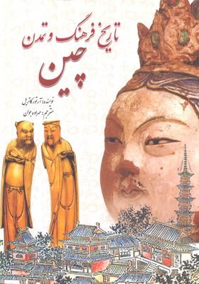 تاريخ-فرهنگ-و-تمدن-چين