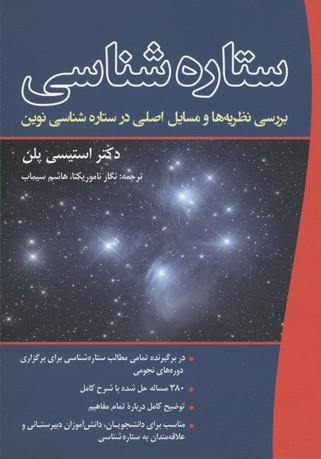 ستاره-شناسي-بررسي-نظريه-ها-و-مسايل-اصلي-در-ستاره-شناسي-نوين
