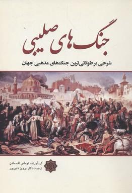 جنگ-هاي-صليبي-شرحي-بر-طولاني-ترين-جنگ-هاي-مذهبي-جهان