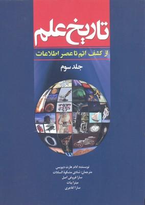 تاريخ-علم(3)از-كشف-اتم-تا-عصر-اطلاعات