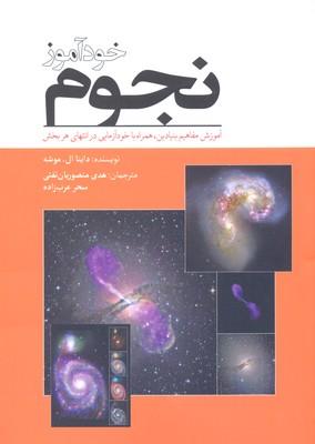 خودآموز-نجوم