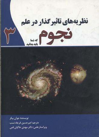 نظريه-هاي-تاثيرگذار-در-علم-نجوم