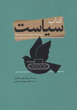 كتاب-سياست-شرح-انديشه-بزرگ-به-زبان-ساده