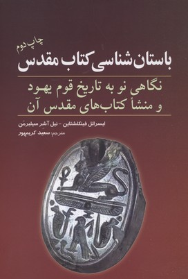 باستان-شناسي-كتاب-مقدس-نگاهي-نو-به-تاريخ-قوم-يهود-و-منشا-كتاب-هاي-مقدس-آن