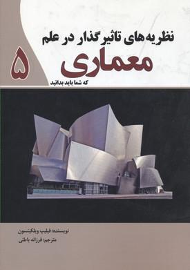 نظريه-هاي-تاثيرگذار-در-علم-معماري