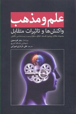 علم-و-مذهب