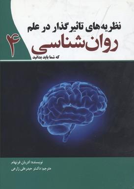 نظريه-هاي-تاثيرگذار-در-علم-روان-شناسي