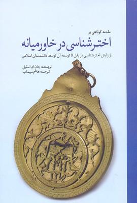 مقدمه-كوتاهي-بر-اخترشناسي-در-خاورميانه