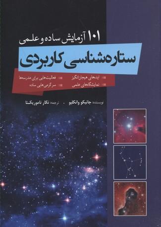 101-آزمايش-ساده-و-علمي-ستاره-شناسي-كاربردي