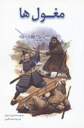 مغول-ها