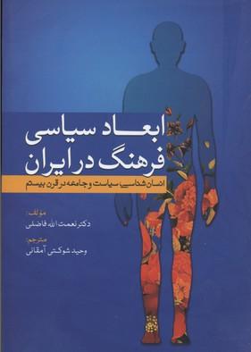 ابعاد-سياسي-فرهنگ-در-ايران