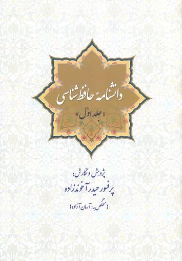 دانشنامه-حافظ-شناسي-جلد-اول-