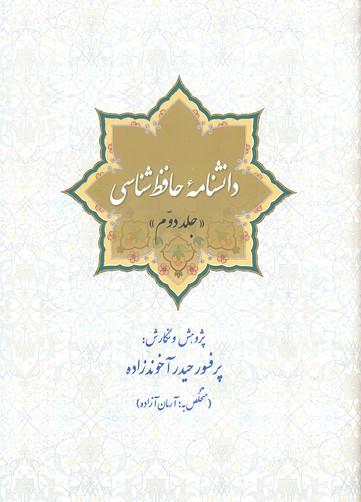دانشنامه-حافظ-شناسي-جلد-دوم-