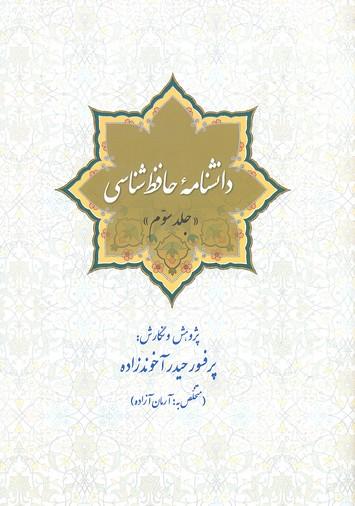 دانشنامه-حافظ-شناسي-جلد-سوم-