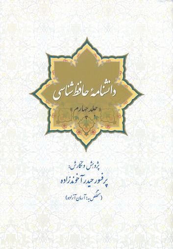 دانشنامه-حافظ-شناسي-جلد-چهارم-