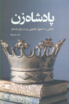 پادشاه-زن-نگاهي-به-حقوق-زناشويي-زن-در-ايران-باستان