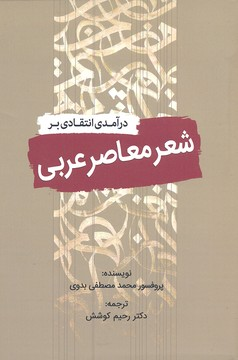 در-آمدي-انتقادي-بر-شعر-معاصر-عربي