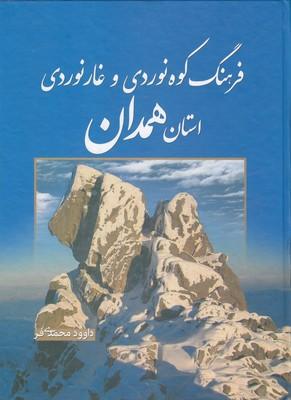 تصویر فرهنگ كوه نوردي و غارنوردي استان همدان