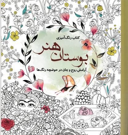 رنگ-آميزي-بزرگسان-بوستان-هنر