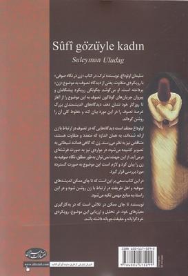 تصویر زن در نگاه صوفي