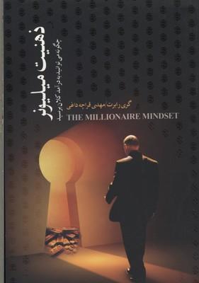 ذهنيت-ميليونر