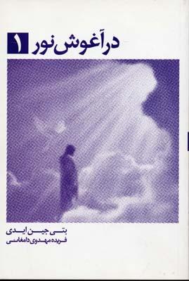 در-آغوش-نور-(جلد-1)