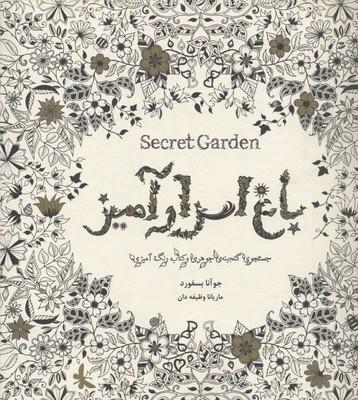 باغ-اسرار-آميز