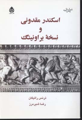 اسكندر-مقدوني-و-نسخه(رقعي)قطره