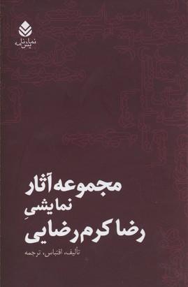 مجموعه-آثار-نمايشي-رضاكرم-رضايي