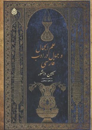 علم-الجمال-و-جمال-در-ادب-فارسي