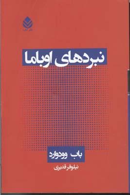 نبردهاي-اوباما(رقعي)قطره