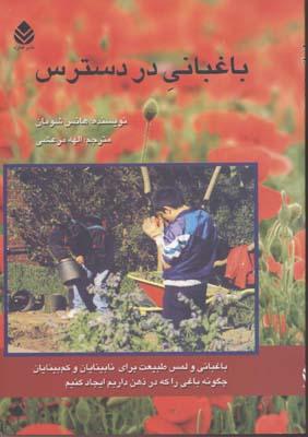 باغباني-در-دسترس(وزيري)قطره