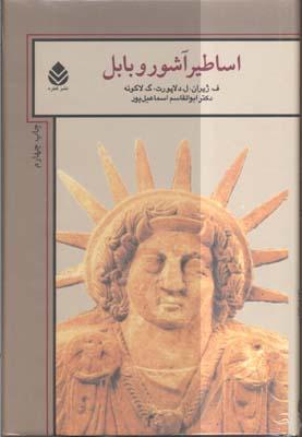 اساطير-آشور-و-بابل