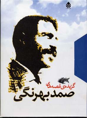 گزيده-ي-قصه-هاي-صمد-بهرنگي(2جلدي)