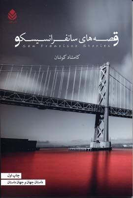قصه-هاي-سانفرانسيسكو