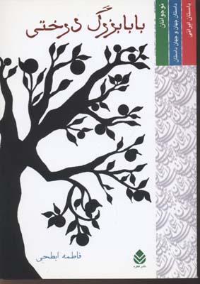 بابابزرگ-درختي(رقعي)قطره
