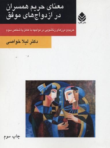 معناي-حريم-همسران-در-ازدواجهاي-موفق