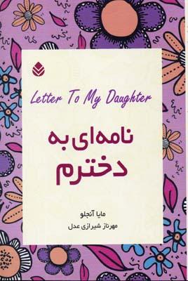 نامه-اي-به-دخترم