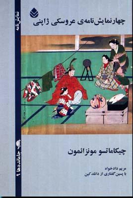 چهار-نمايش-نامه-ي-عروسكي-ژاپني